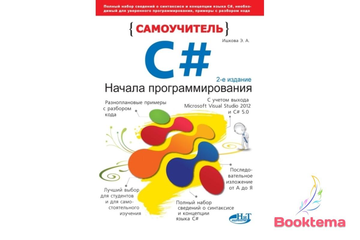 Самоучитель С#. Начала программирования, 2-е издание
