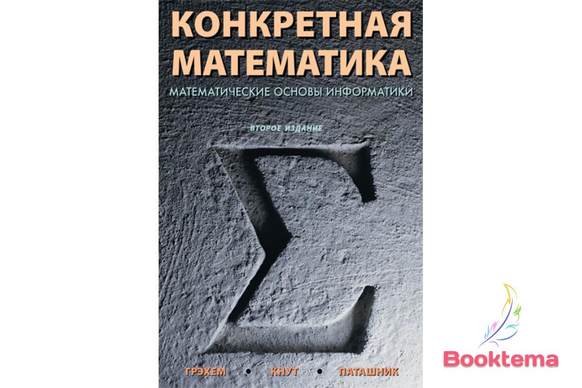 Грехем Р, Батіг Д. - Конкретна математика: Математичні основи інформатики, друге видання