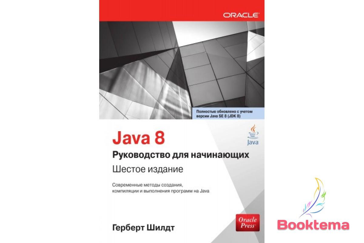 Java 8: руководство для начинающих. 6-е издание