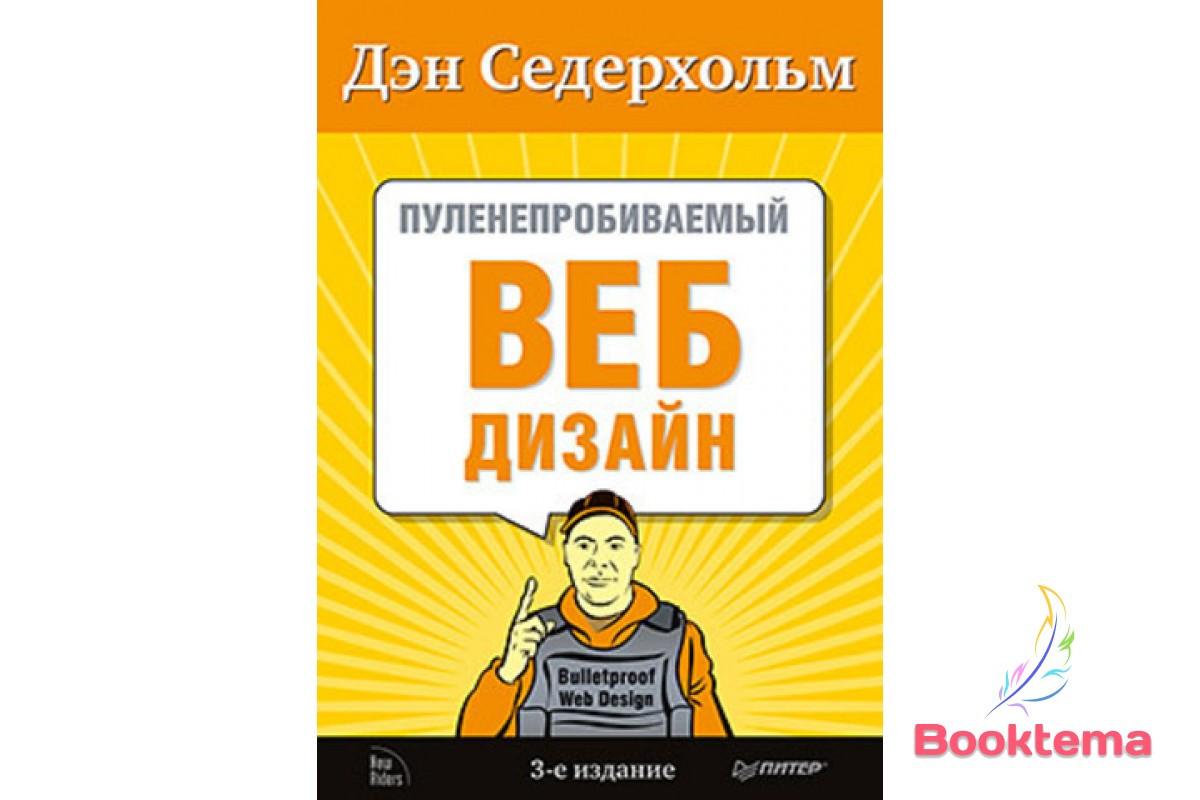 Пуленепробиваемый веб-дизайн. Библиотека специалиста. 3-е изд.