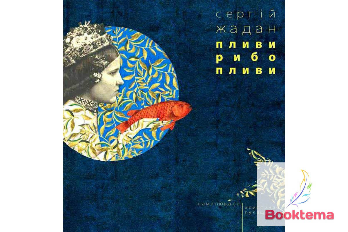 Жадан Сергій - ПЛИВИ, РИБО, ПЛИВИ