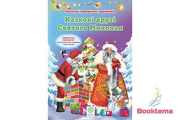 Ромашкіна Р. - Казкові друзі Святого Миколая