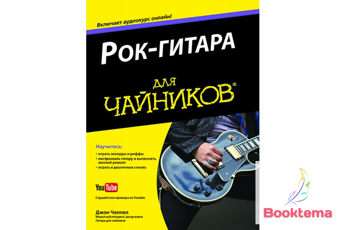 Рок-гитара для чайников (+аудиокурс)