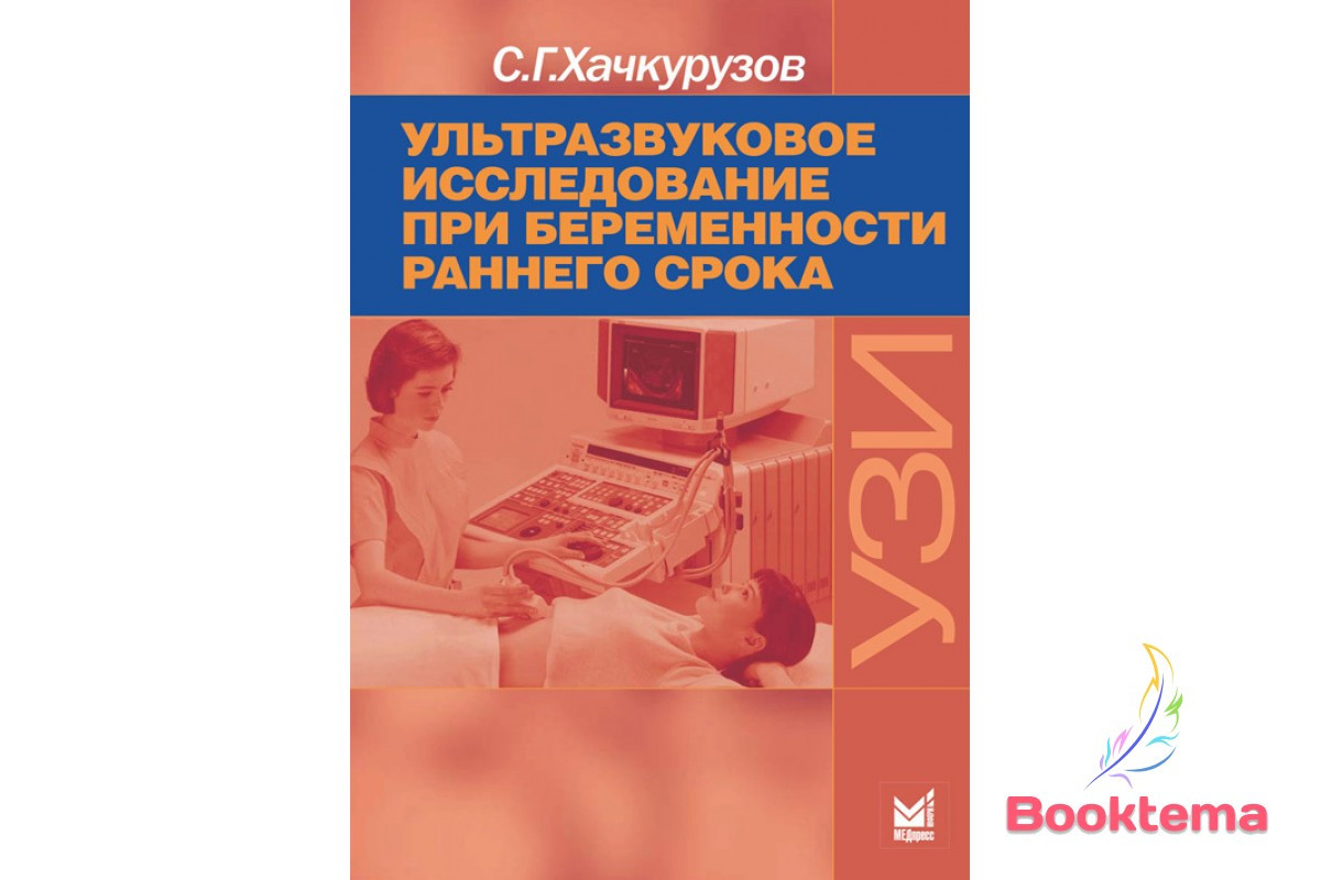 Хачкурузов С.Г -  Ультразвуковое исследование при беременности раннего срока