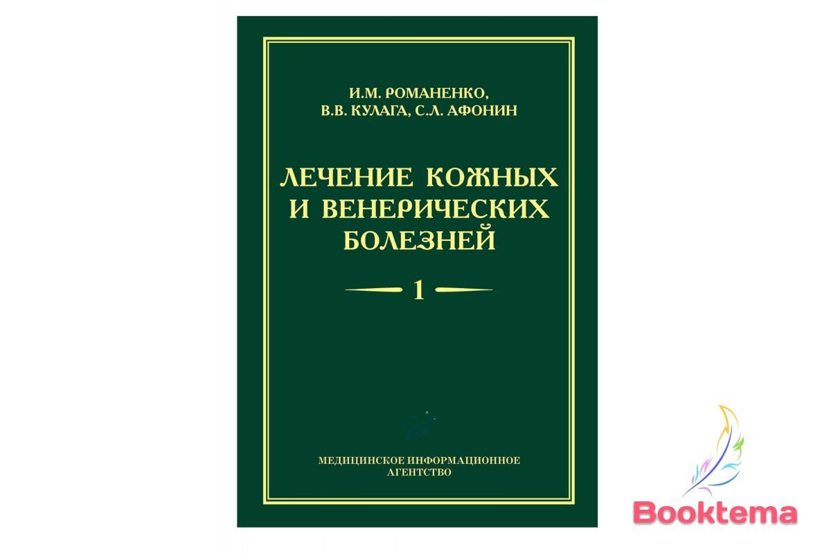 Романенко ИМ, Кулага ВВ - Лечение кожных и венерических болезней: Руководство для врачей в двух томах