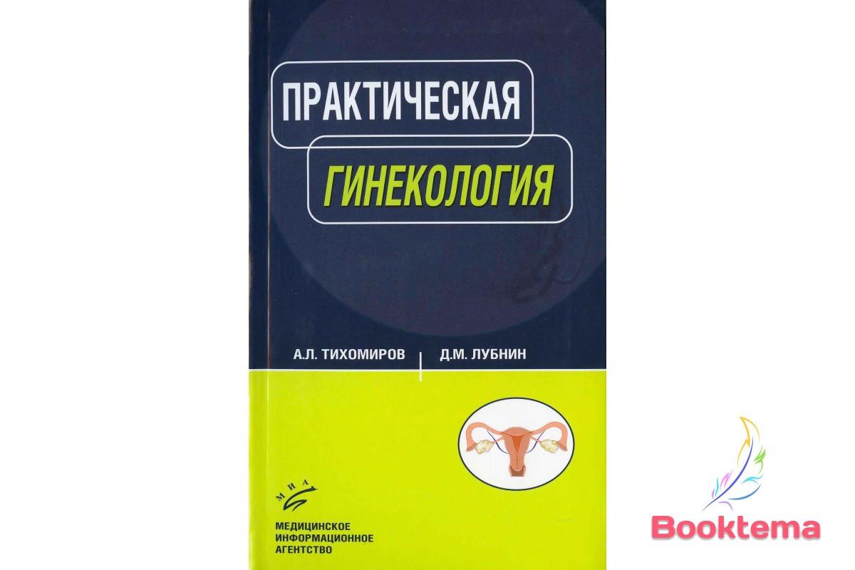 Лубнин ДМ, Тихомиров АЛ - Практическая гинекология: Руководство для врачей