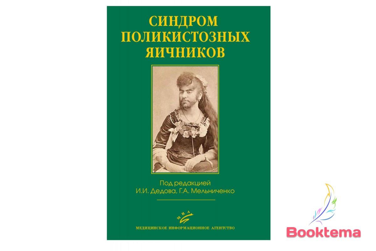 Синдром поликистозных яичников /Под редакцией Дедова ИИ, Мельниченко ГА
