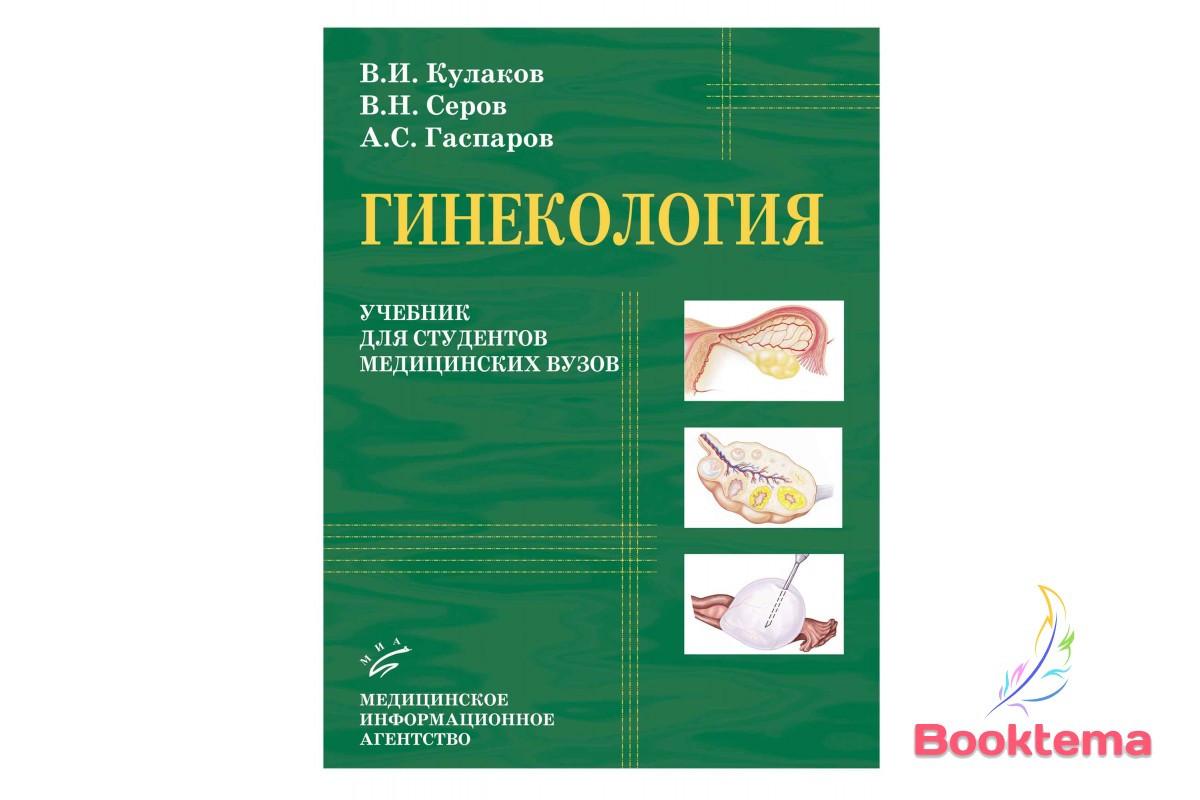 Кулаков В.   Гинекология