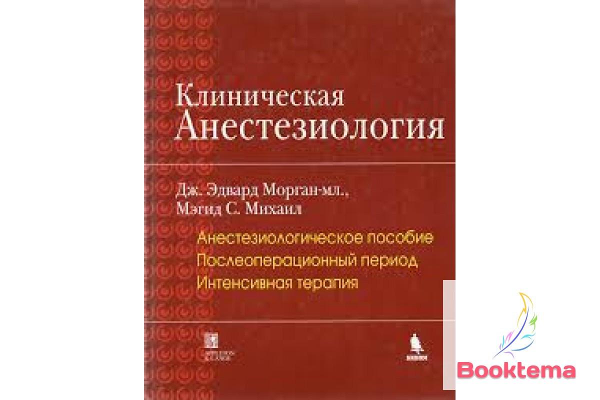 Морган ДЭ, Мэгид СМ - Клиническая анестезиология: Книга 3