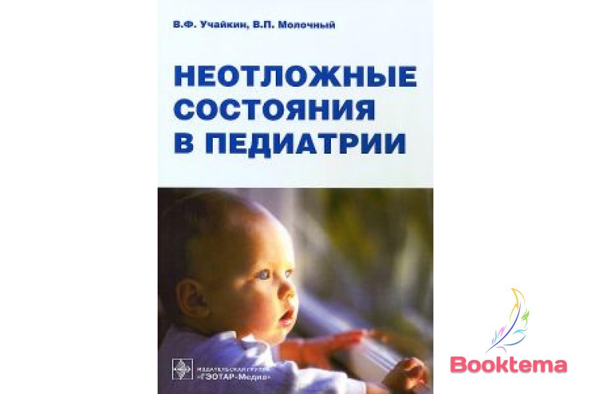 Учайкин ВФ, Молочный ВП - Неотложные состояния в педиатрии: практическое руководство