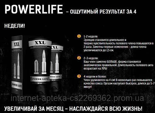 hot xxl power life купить