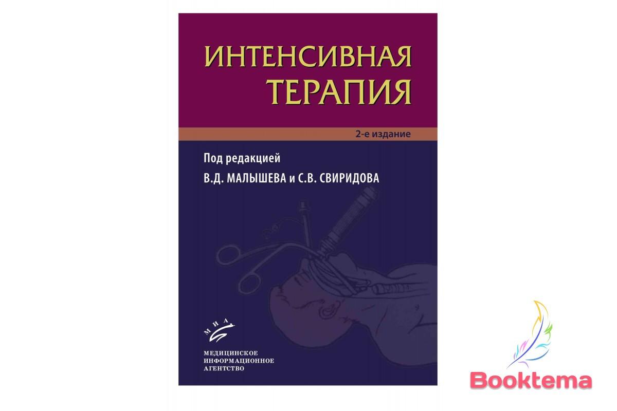 Интенсивная терапия: Руководство для врачей /Под редакцией Малышева ВД, Свиридова СВ и др.