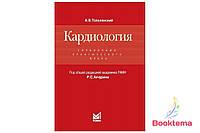 Тополянский А.В - Кардиология: Справочник практического врача
