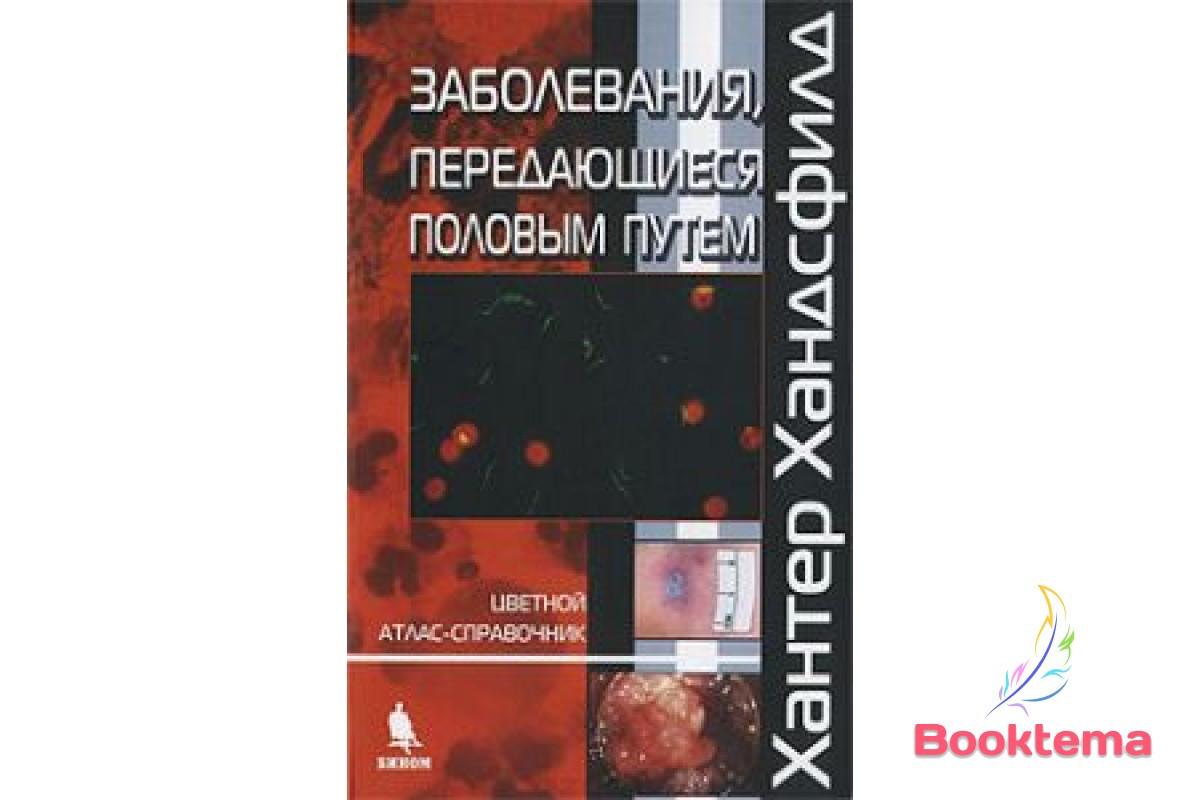 Хандсфилд Х.  Заболевания, передающиеся половым путем: Цветной атлас-справочник