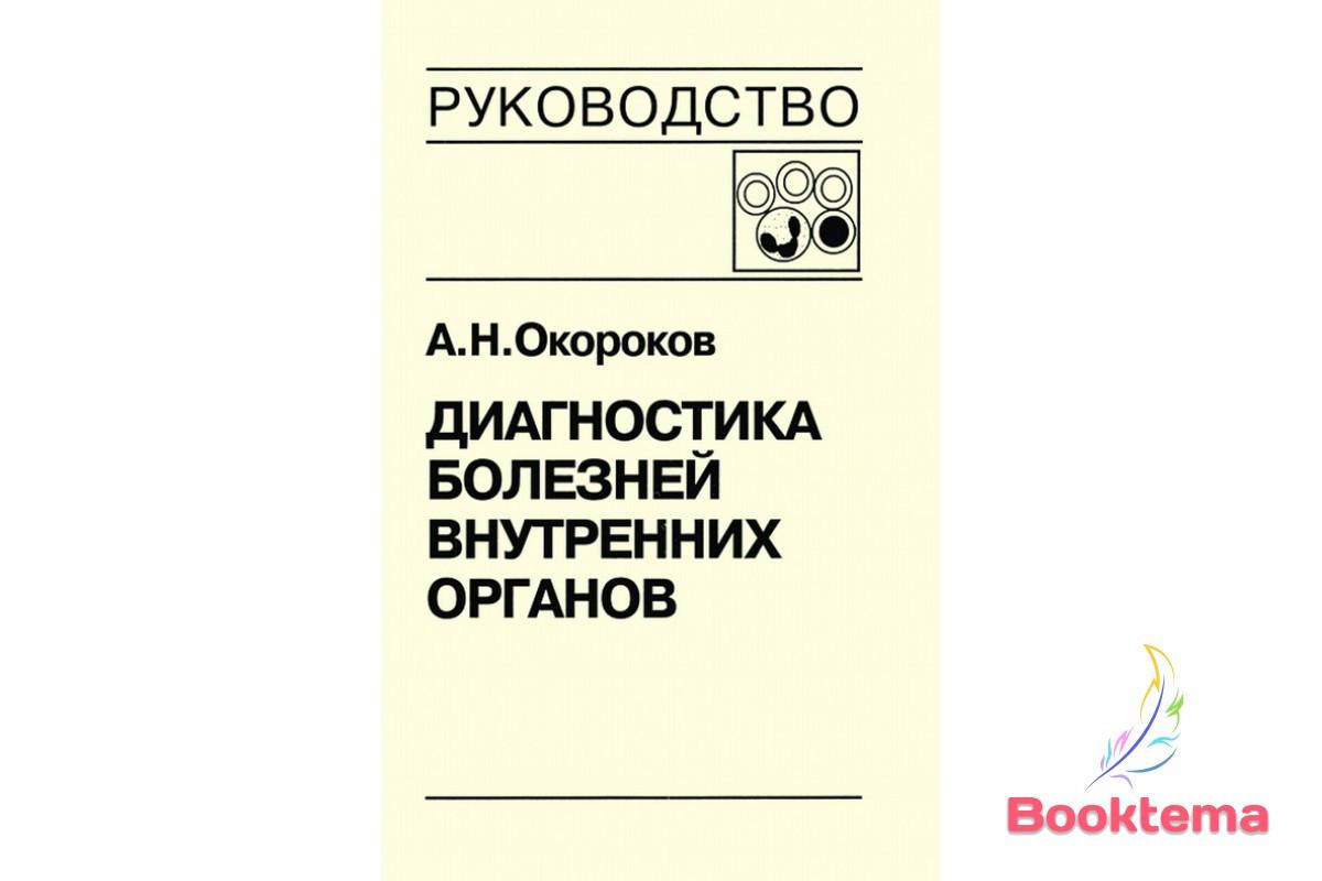 Окороков А.Н   Диагностика болезней внутренних органов: Том 4 - Диагностика болезней системы крови