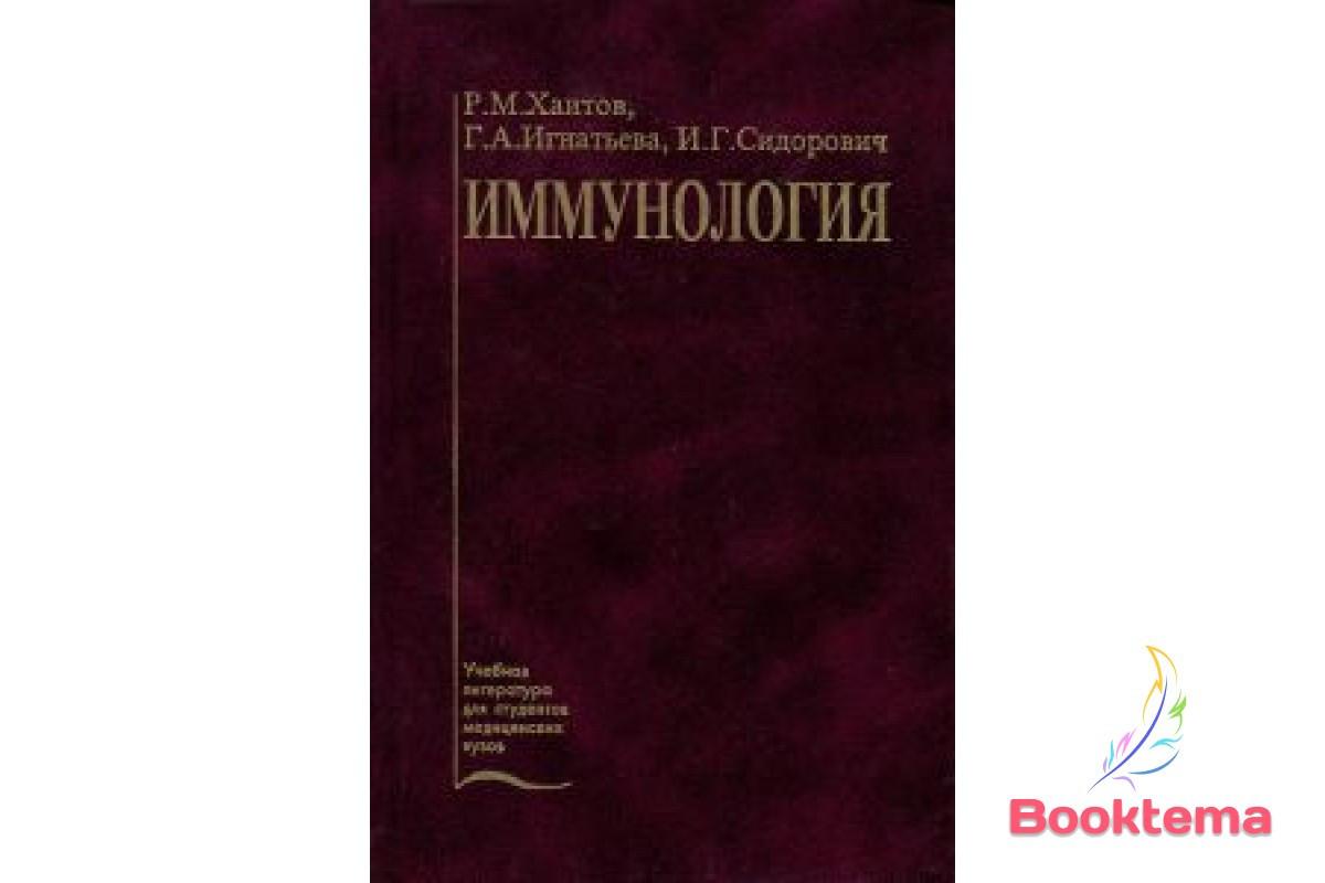 Хаитов РМ, Игнатьева РА и Сидорович И.Г -  Иммунология: Учебник
