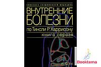 Внутренние болезни по Тинсли Р. Харрисону - Книга 1: Введение в клиническую медицину