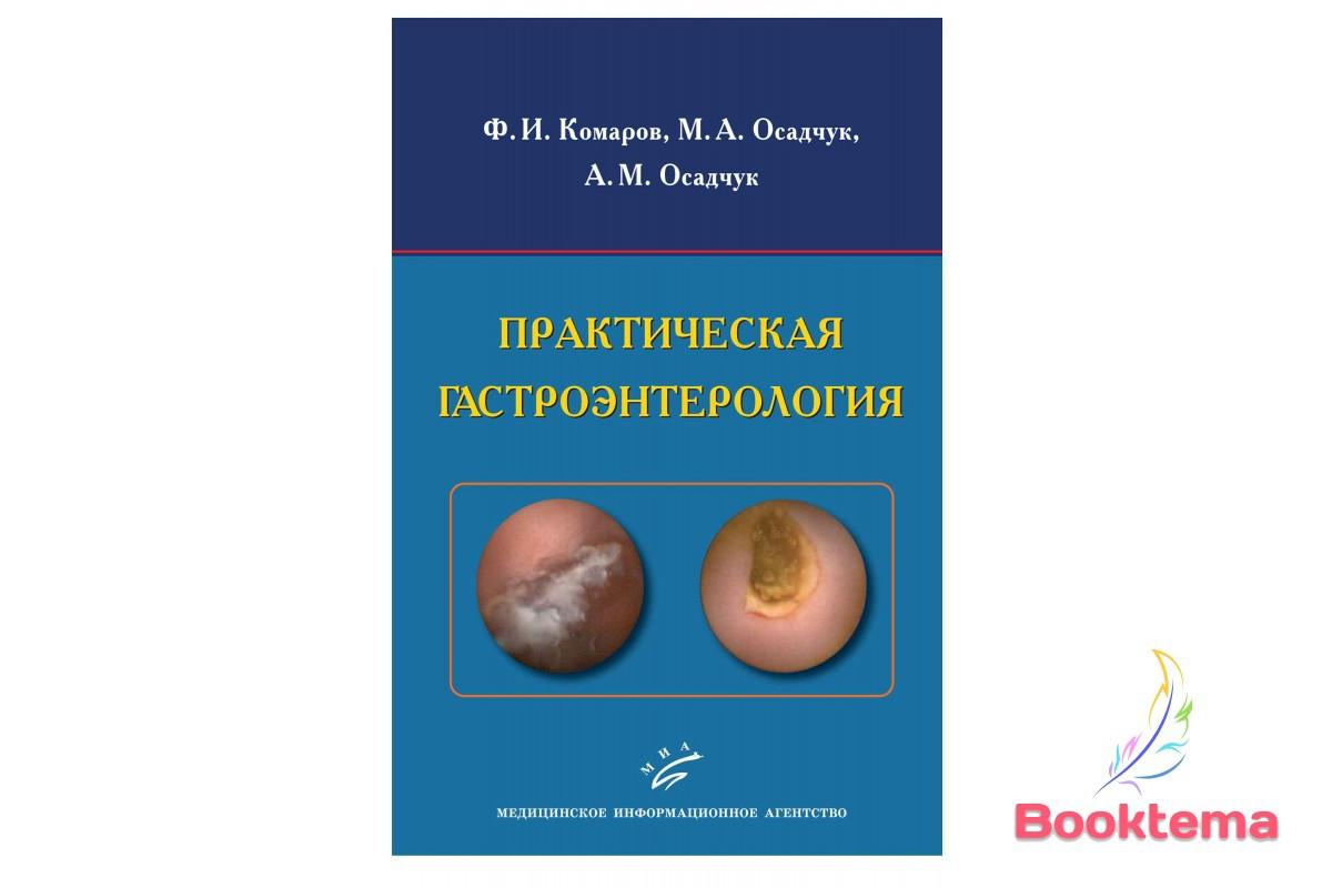 Комаров ФИ, Осадчук МА - Практическая гастроэнтерология