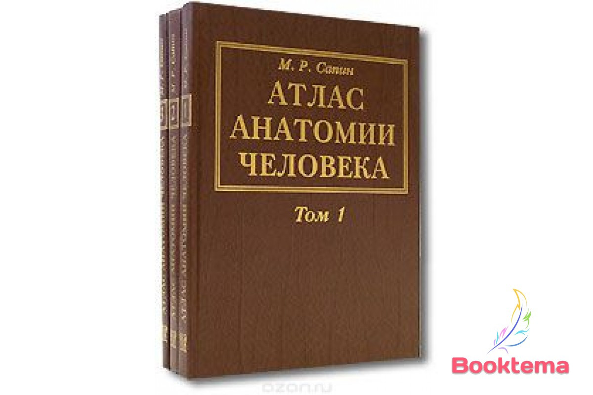 Сапин МР - Атлас анатомии человека: Учебное пособие (комплект из 3 книг)