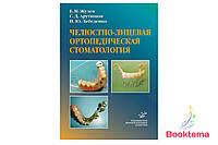 Жулев ЕН, Арутюнов СД     Челюстно-лицевая ортопедическая стоматология