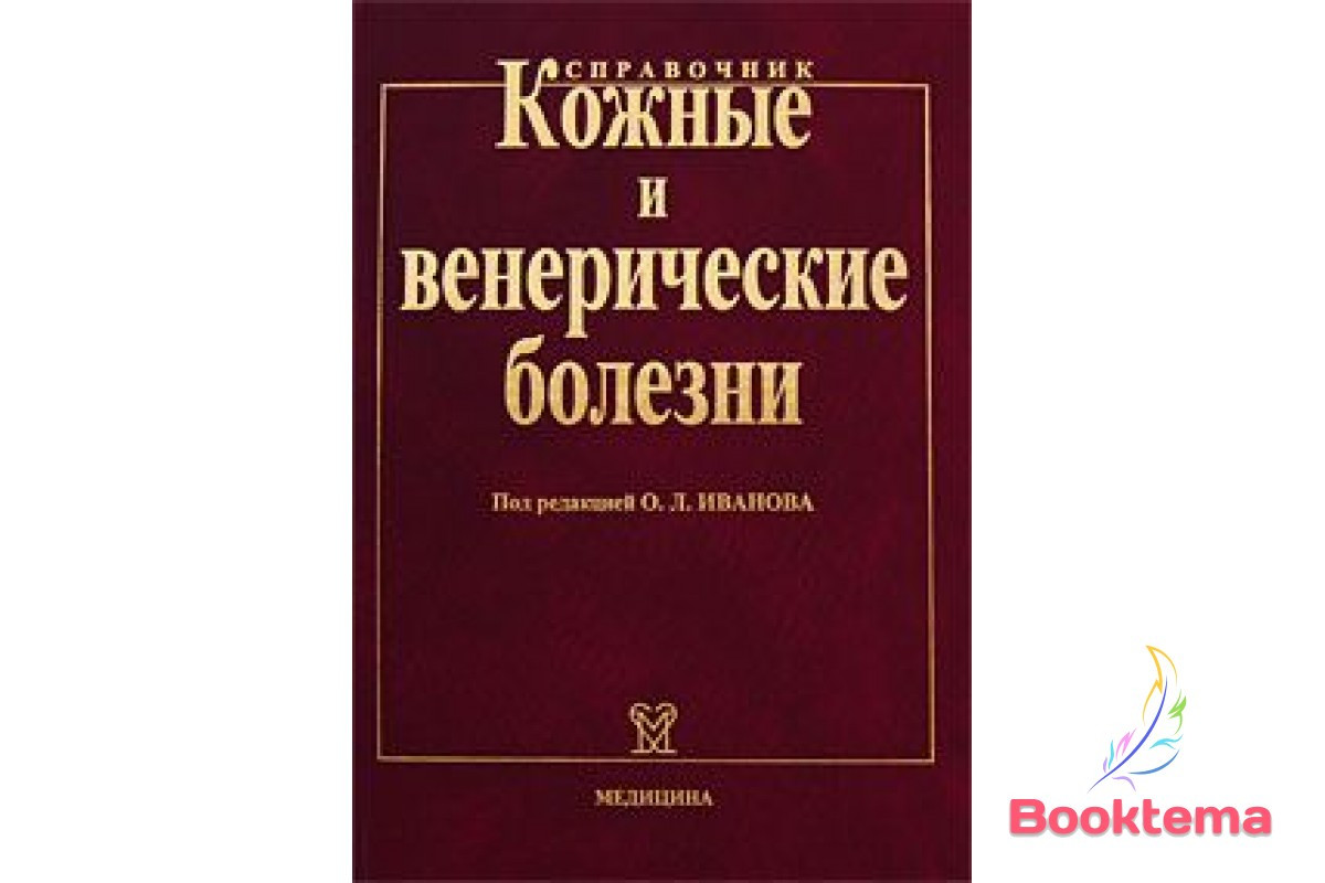 Кожные и венерические болезни: справочник /Под редакцией О. Иванова