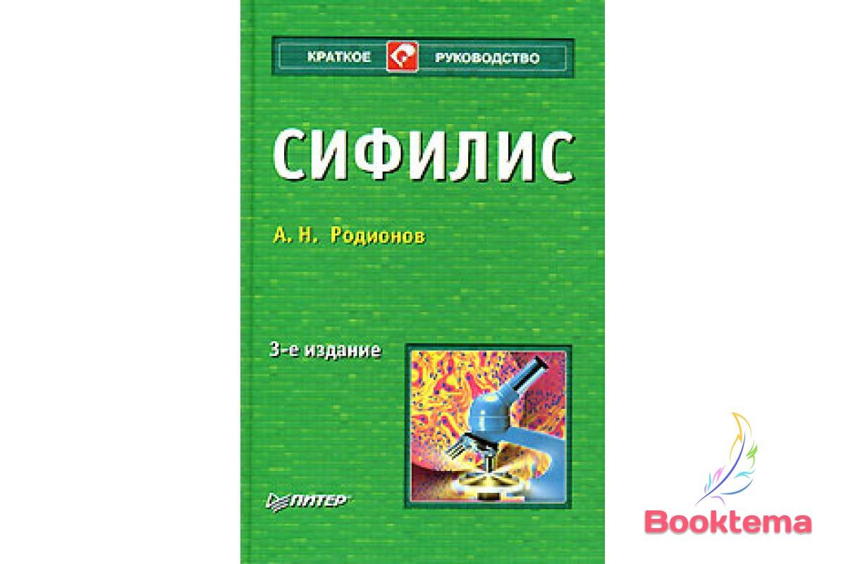 Родионов А.Н - Сифилис