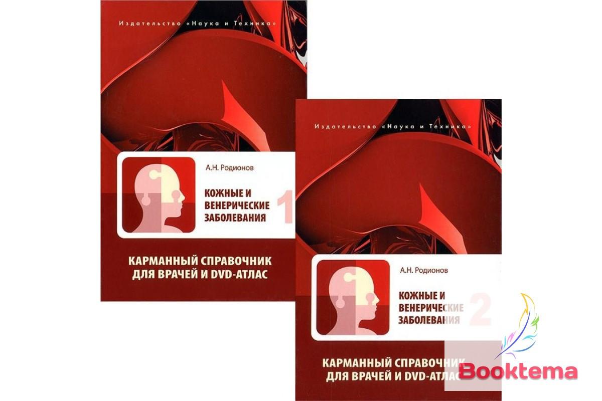 Родионов АН - Кожные и венерические заболевания: Карманный справочник для врачей + DVD-атлас. Комплект из двух книг