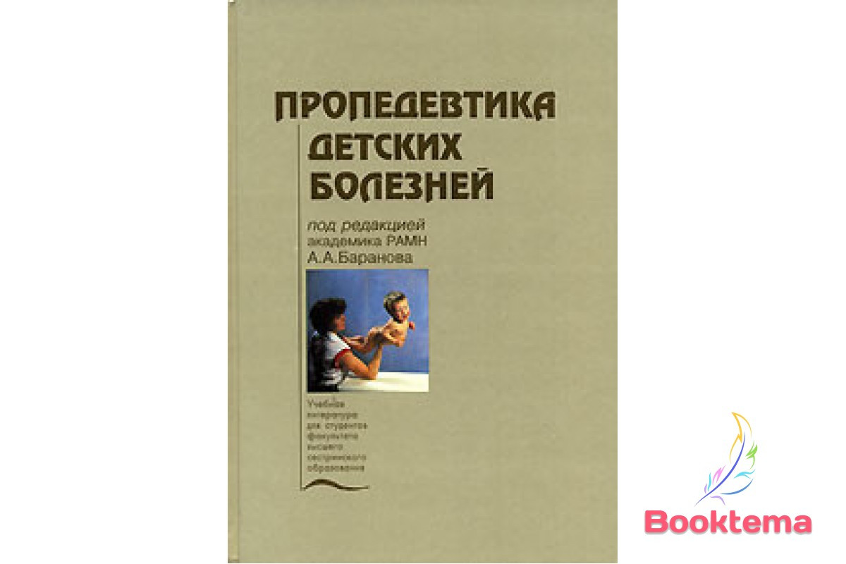 Пропедевтика детских болезней /Под редакцией Баранова А.А