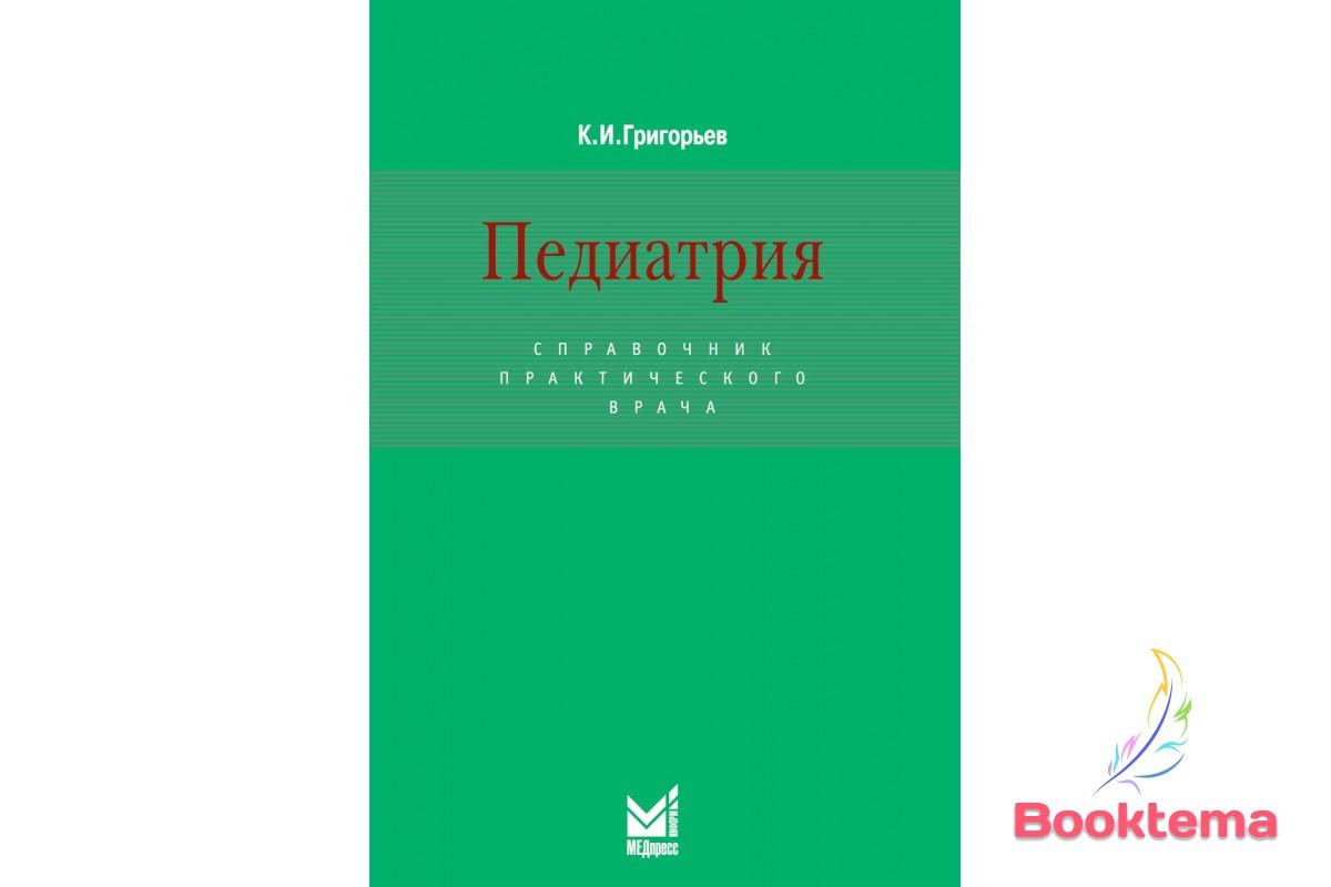 Григорьев К.И - Педиатрия: Справочник практического врача