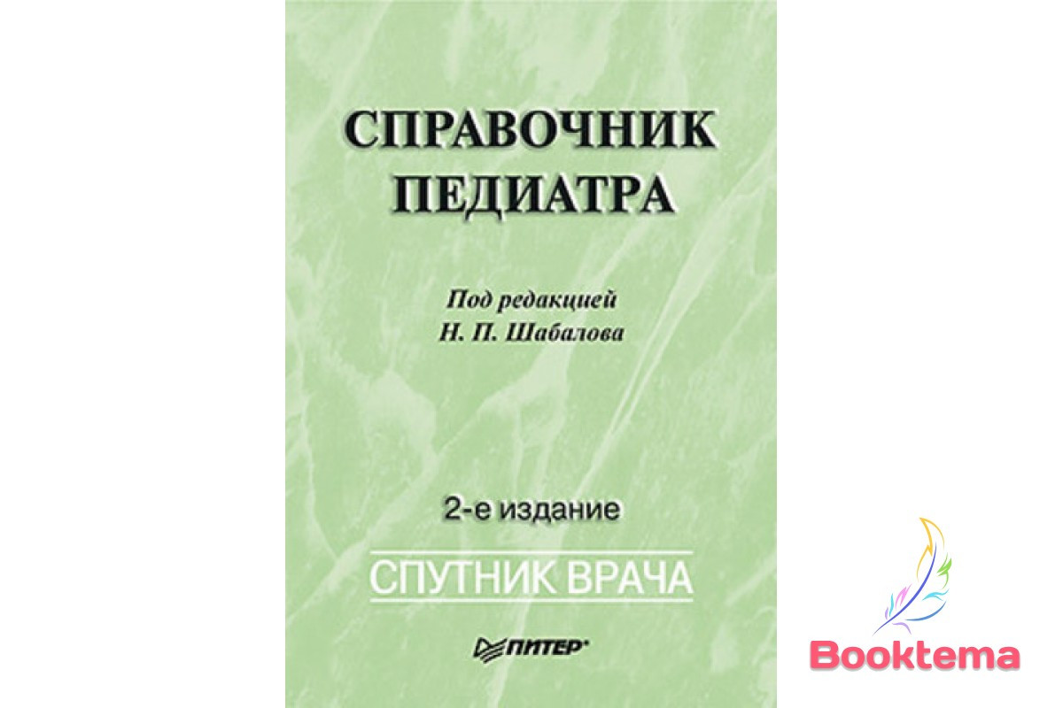 Справочник педиатра /Под редакцией Шабалова Н.П