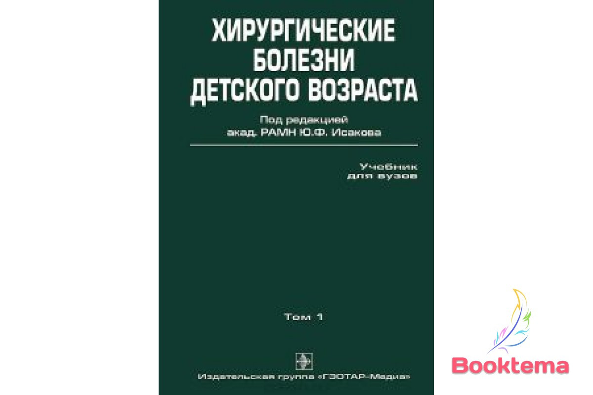 Хирургические болезни детского возраста в 2 томах: Том 1 /Под редакцией Исакова Ю.Ф