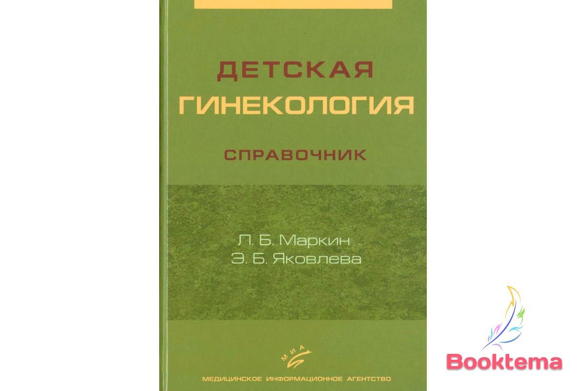 Яковлева ЭБ, Маркин ЛБ - Детская гинекология: Справочник