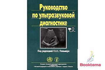 Пальмер П.   Руководство по ультразвуковой диагностике