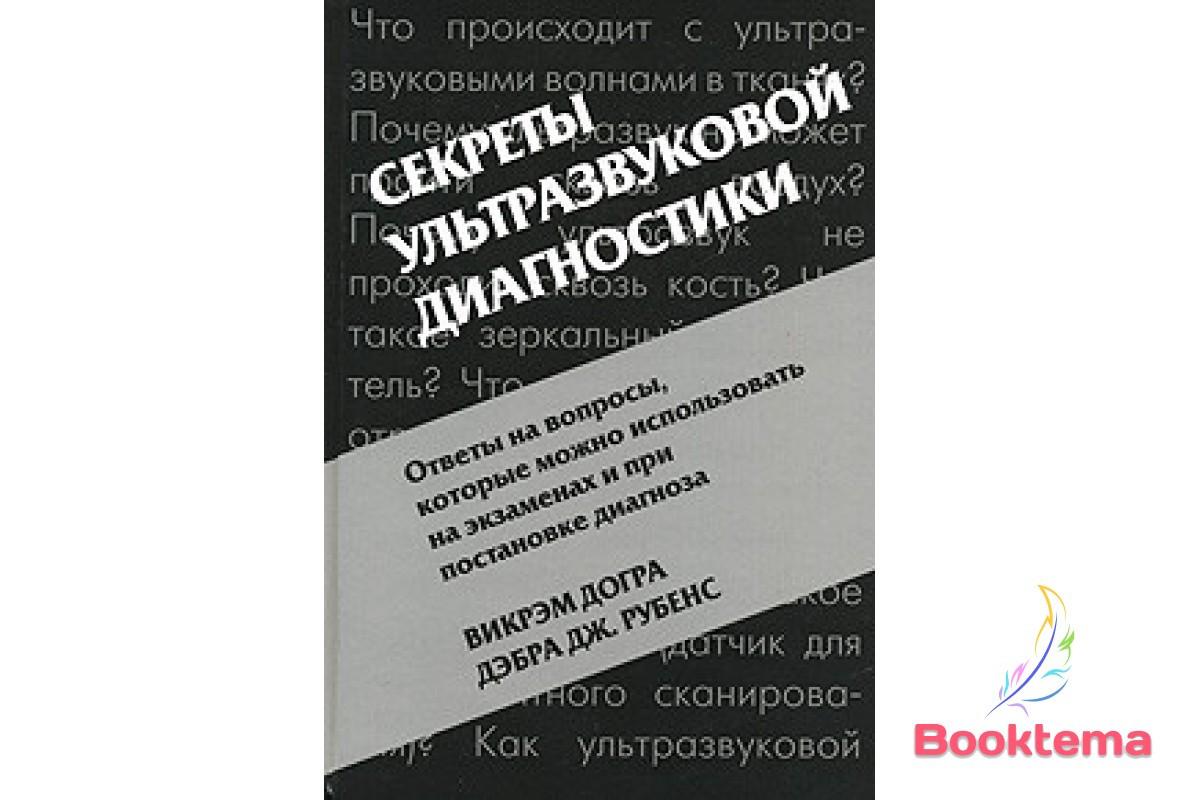 Викрэм Догра, Дебра Дж. Рубенс - Секрети ультразвукової діагностики
