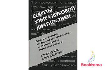 Викрэм Догра, Дэбра Дж. Рубенс - Секреты ультразвуковой диагностики
