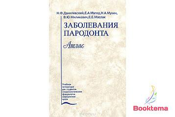 Николай Данилевский, Ефим Магид   Заболевания пародонта: Атлас
