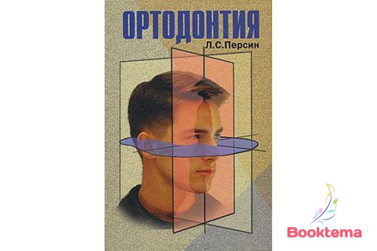 Персин ЛС   Ортодонтия. Диагностика и лечение зубочелюстных аномалий: Руководство для врачей