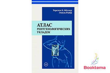 Торстен Б. Меллер, Эмиль Райф - Атлас рентгенологических укладок /Под редакцией Меллер Т.Б