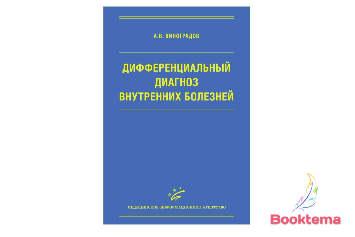 Виноградов А.В     Дифференциальный диагноз внутренних болезней: Учебное пособие