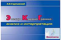 Струтынский А.В - Электрокардиограмма: Анализ и интерпретация