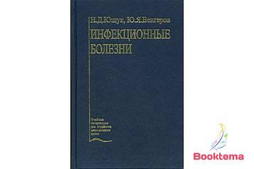 Ющук НД, Венгеров ЮЯ - Инфекционные болезни: Учебник