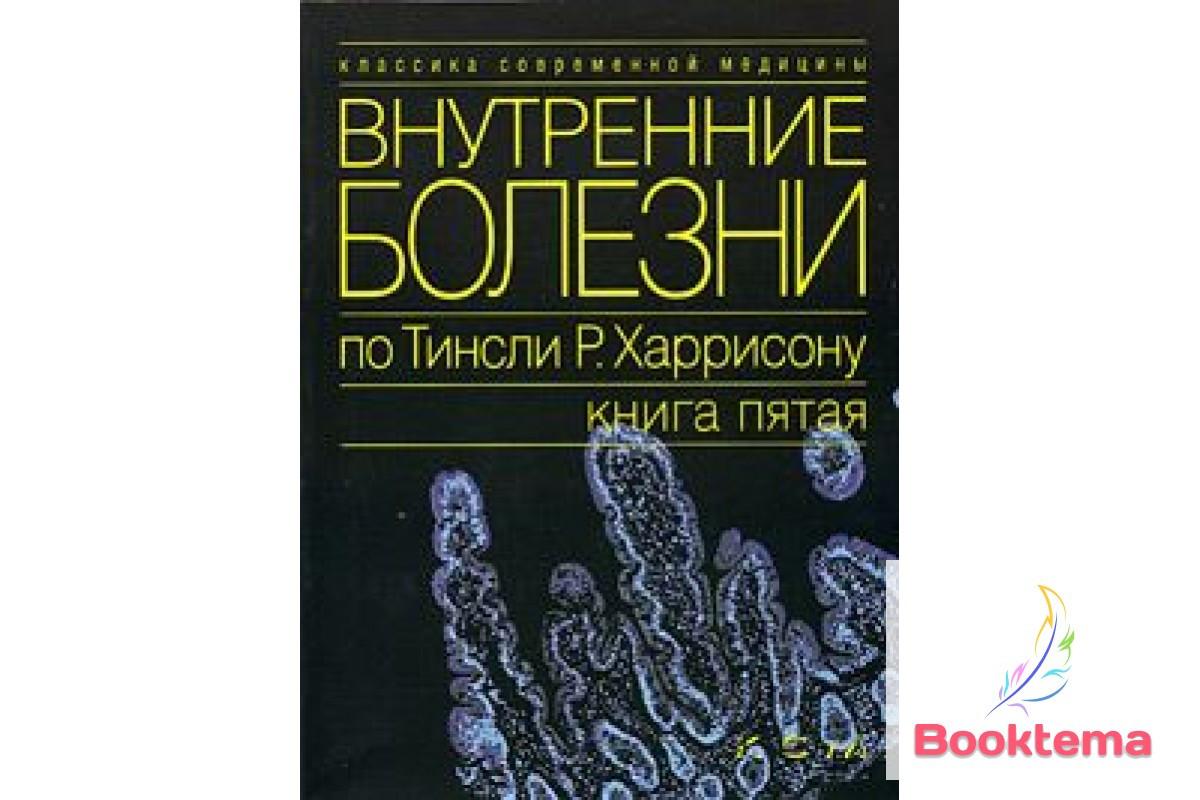 Внутренние болезни по Тинсли Р. Харрисону - Книга 5: Болезни пищеварительной системы; Болезни иммунной системы, соединительной ткани и суставов
