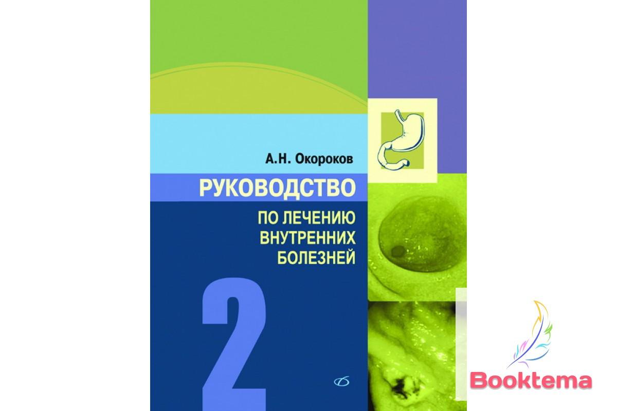 Окороков АН - Руководство по лечению внутренних болезней: Том 2.   Лечение болезней органов пищеварения;   Лечение болезней пищевода, желудка,