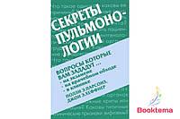 Парсонз ПЭ, Хеффнер ДЭ - Секреты пульмонологии
