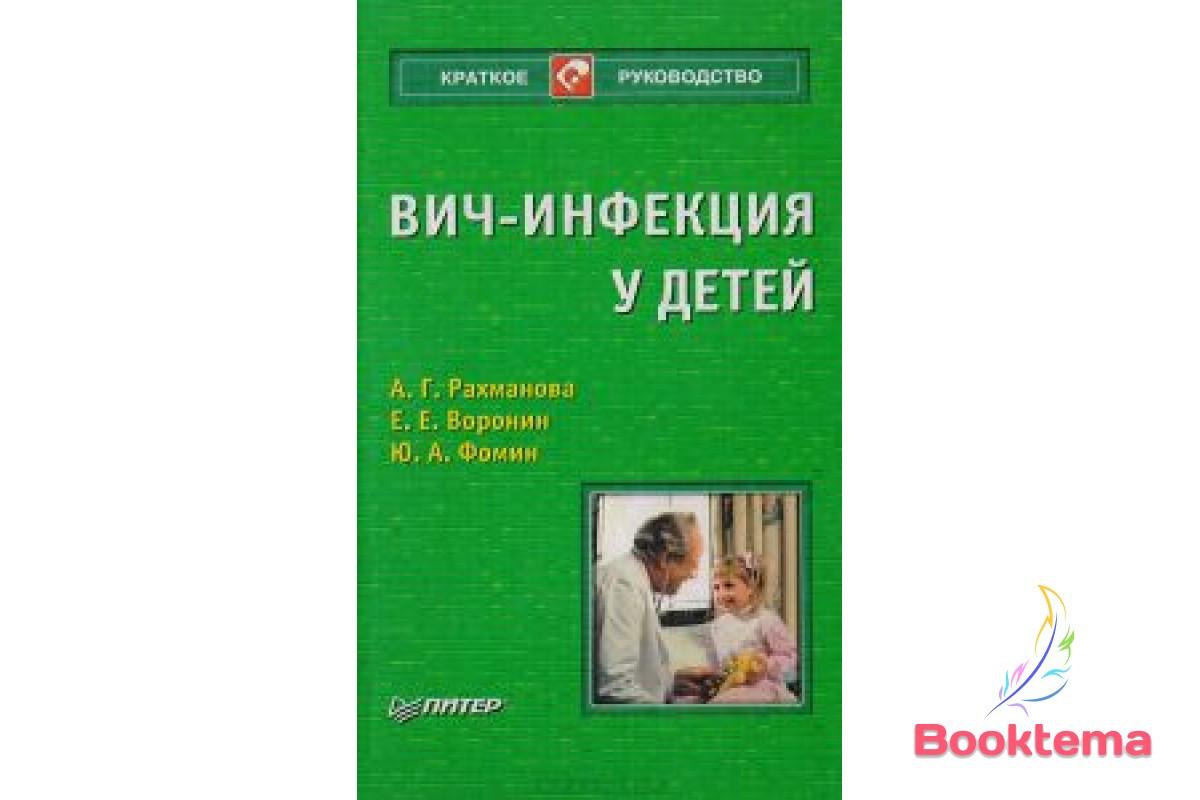 Рахманова АГ, Воронин ЕЕ     Вич-инфекция у детей