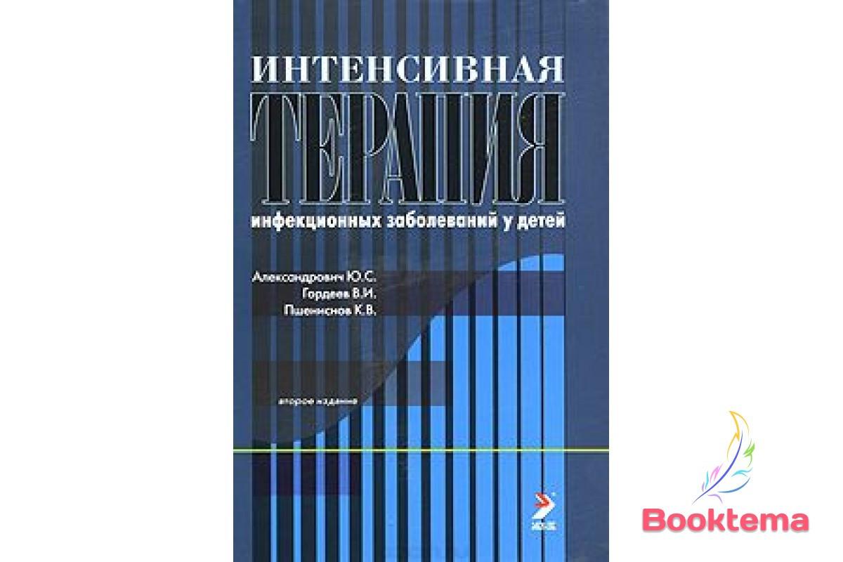 Алесандрович ЮС, Гордеев ВИ и др. - Интенсивная терапия инфекционных заболеваний у детей