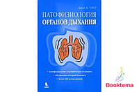 Джон Б. Уэст -  Патофизиология органов дыхания