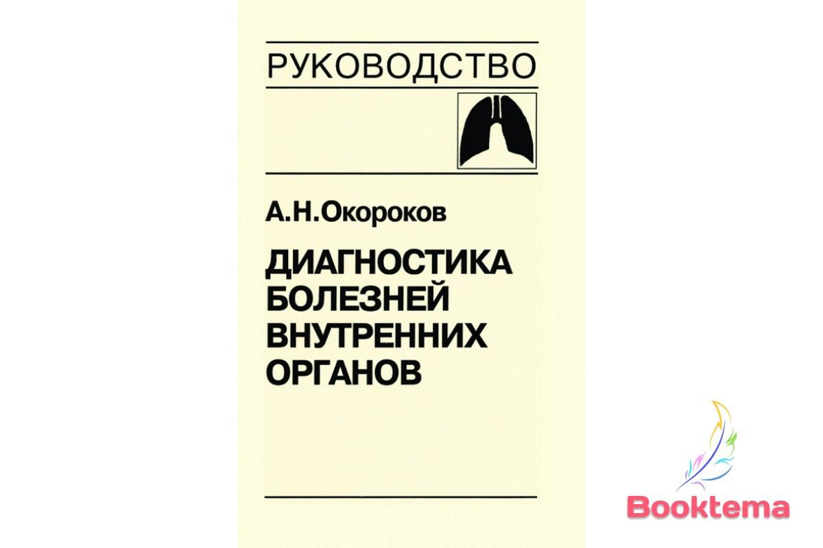 Окороков А.Н    Диагностика болезней внутренних органов: том 3  - Диагностика болезней органов дыхания