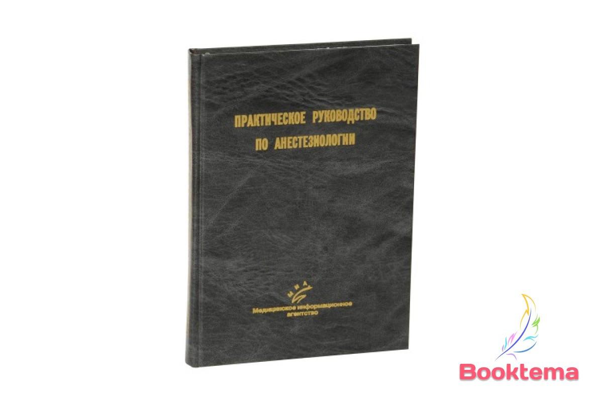 Практическое руководство по анестезиологии /Под редакцией Лихванцева В.В