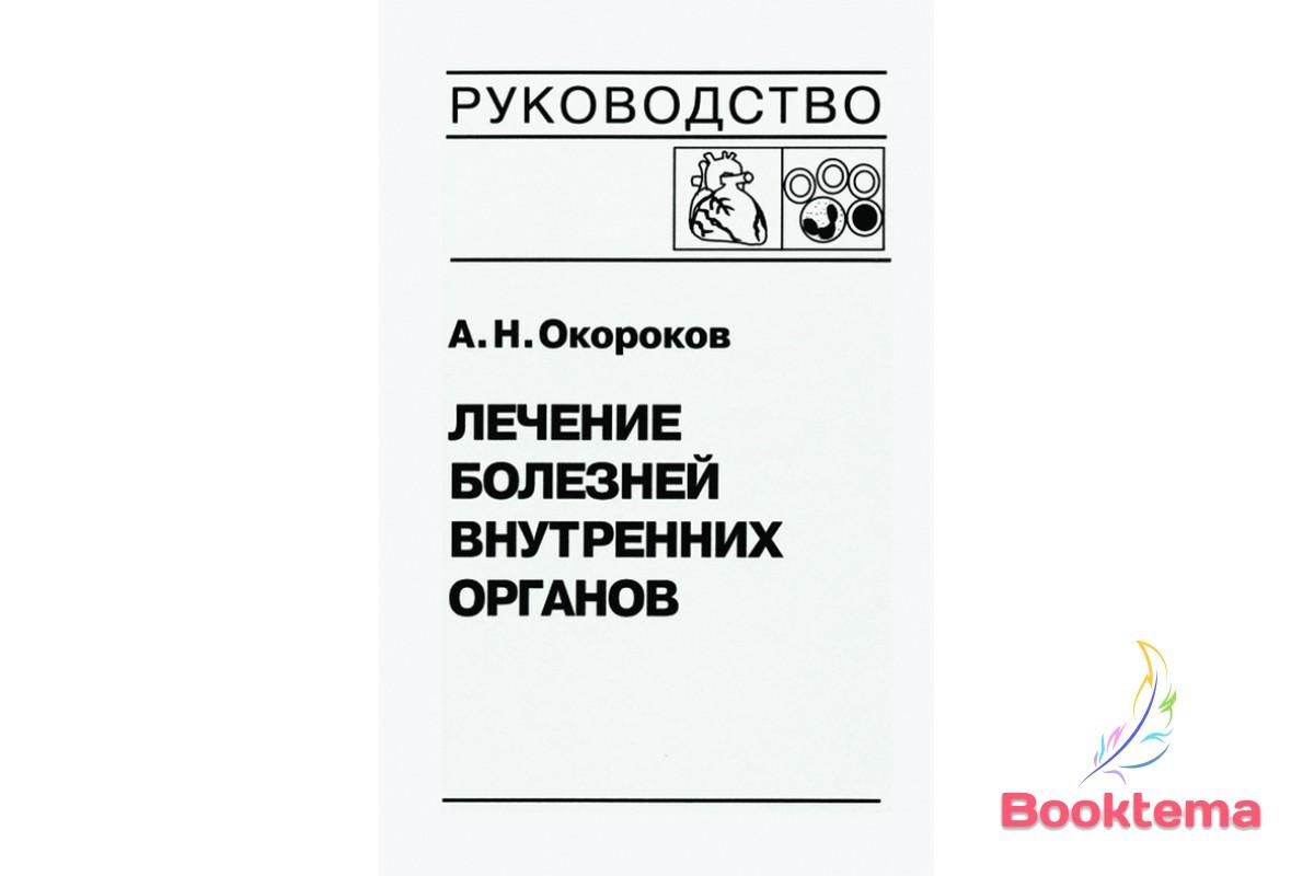 Окороков А.Н    Лечение болезней внутренних органов: том 3, книга 1 -  Лечение болезней сердца и сосудов